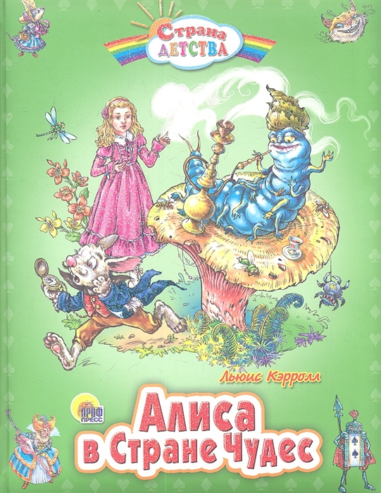 Купить Алиса в Стране Чудес, Проф-пресс, Проза для детей. Повести, рассказы
