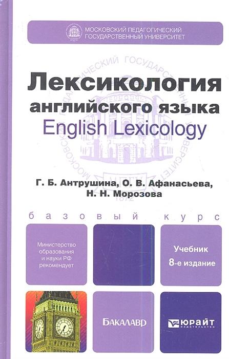 Лексикология английского языка English lexicology Учебник и практикум
