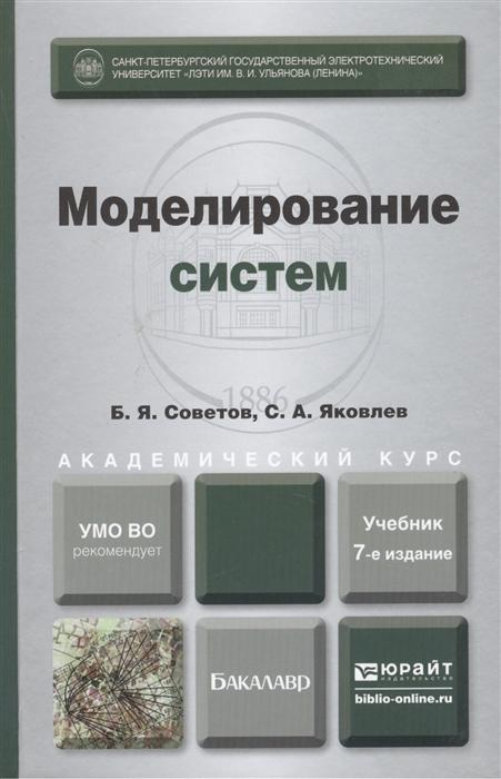 Советов Б., Яковлев С. Моделирование систем Учебник для бакалавров цены