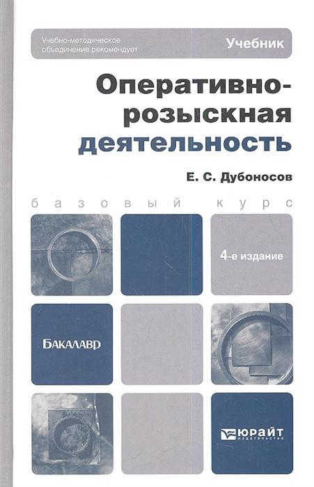 Дубоносов Е. Оперативно-розыскная деятельность Учебник для вузов 4-е издание переработанное и дополненное все цены