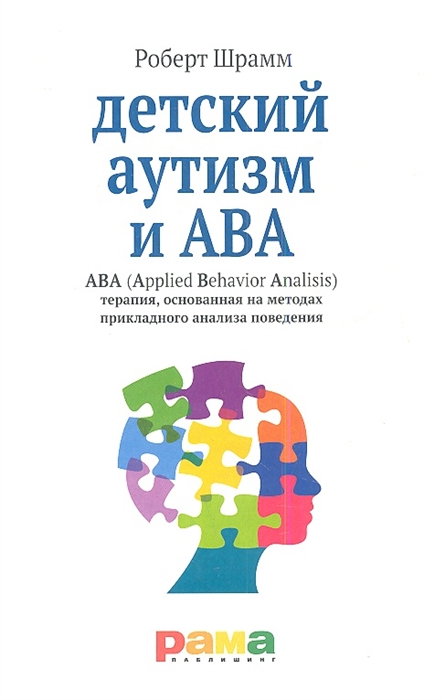 Шрамм Р. Детский аутизм и АВА АВА Applied Behavior Analisis терапия основанная на методах прикладного анализа поведения ава сканич тернова цветом легкокрылость