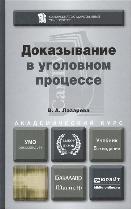 Лазарева В. Доказывание в уголовном процессе цены онлайн