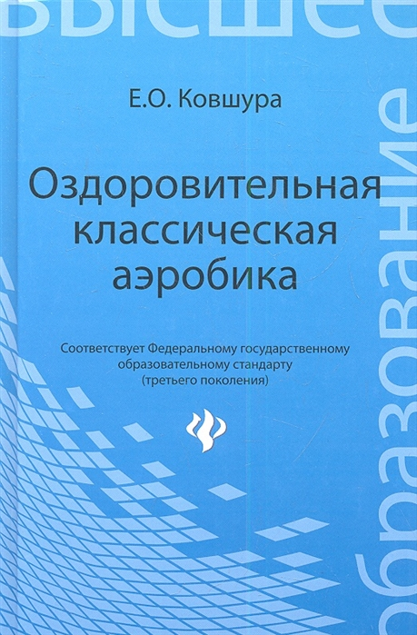 Ковшура Е. Оздоровительная классическая аэробика Учебное пособие
