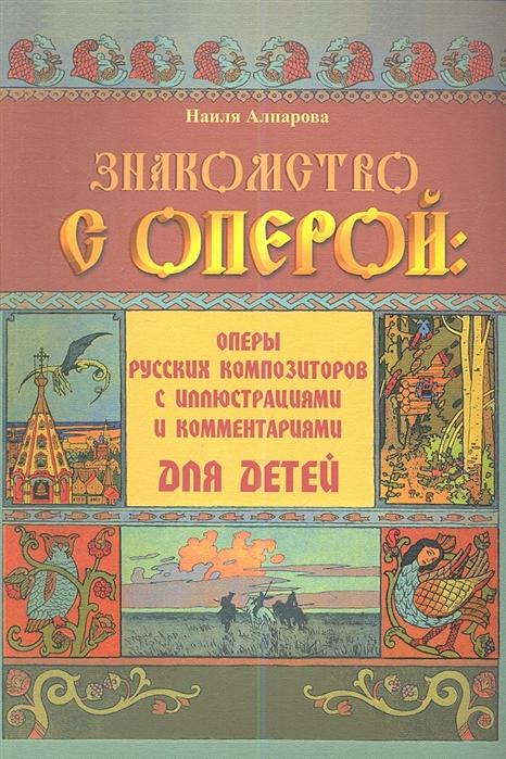 Знакомство с оперой оперы русских композиторов с иллюстрациями и комментариями для детей