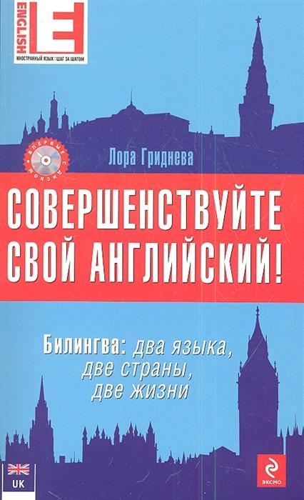 Совершенствуйте свой английский Билингва два языка две страны две жизни 2-е издание