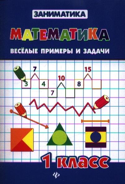 Математика Веселые примеры и задачи 1 класс