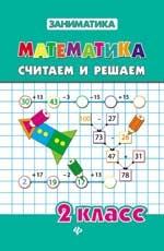 Зеркальная Т., Чумак С. Математика Считаем и решаем 2 класс т в зеркальная с в чумак математика 4 класс считаем до миллиарда