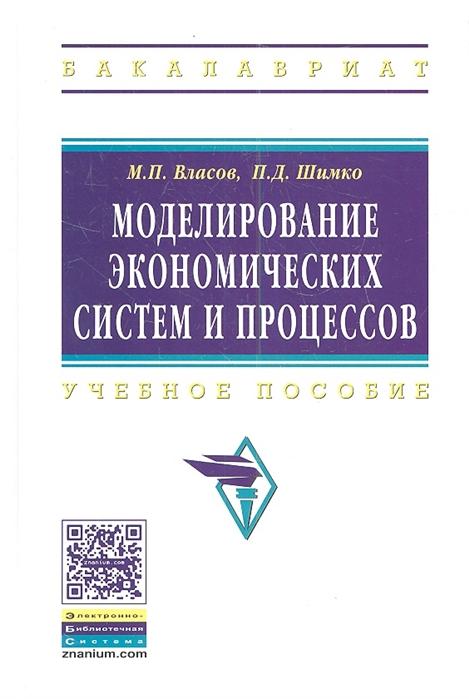 Власов М., Шимко П. Моделирование экономических систем и процессов Учебное пособие цена 2017