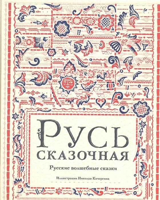 Купить Русь сказочная Русские волшебные сказки, Нигма, Сказки