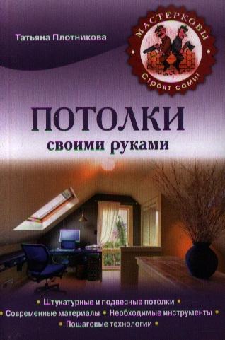 купить Плотникова Т. Потолки своими руками по цене 70 рублей