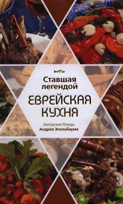 Ставшая легендой еврейская кухня Авторские блюда Андрея Эпельбаума