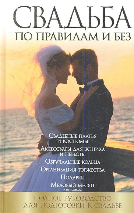 Криштоп Н. Свадьба по правилам и без Полное руководство для подготовки к свадьбе