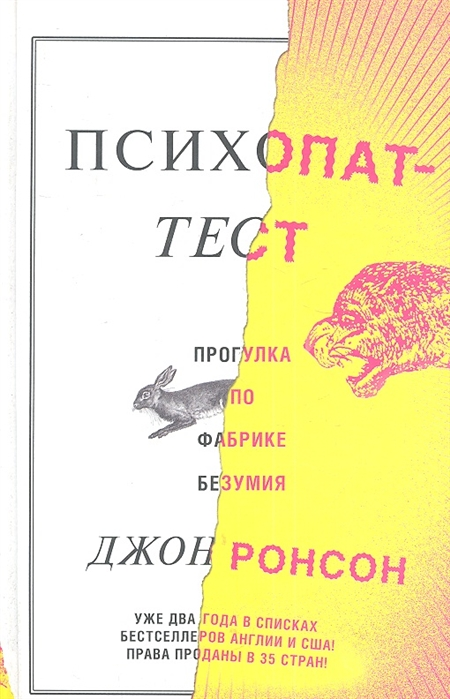 Ронсон Дж. Психопат-тест