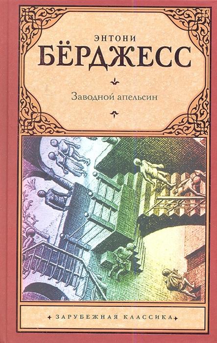 Берджесс Э. Заводной апельсин берджесс э 1985 роман