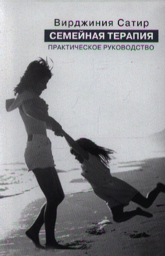 цены Сатир В., Бэндлер Р., Гриндер Д. Семейная терапия практическое руководство