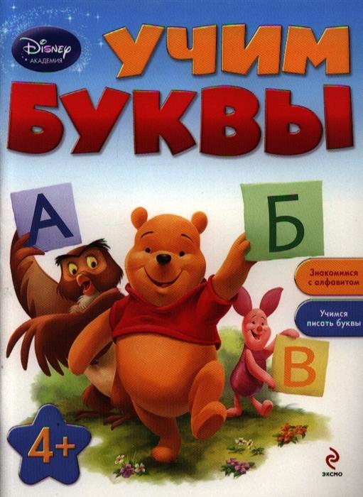 Жилинская А. (ред.) Учим буквы