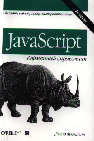 Флэнаган Д. JavaScript Карманный справочник