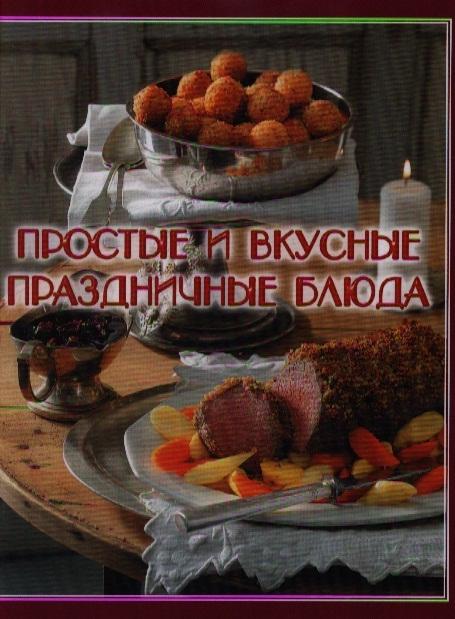 Руфанова Е. (сост.) Простые и вкусные праздничные блюда руфанова е сост домашняя кондитерская пирожные и конфетки