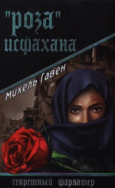 Роза Исфахана