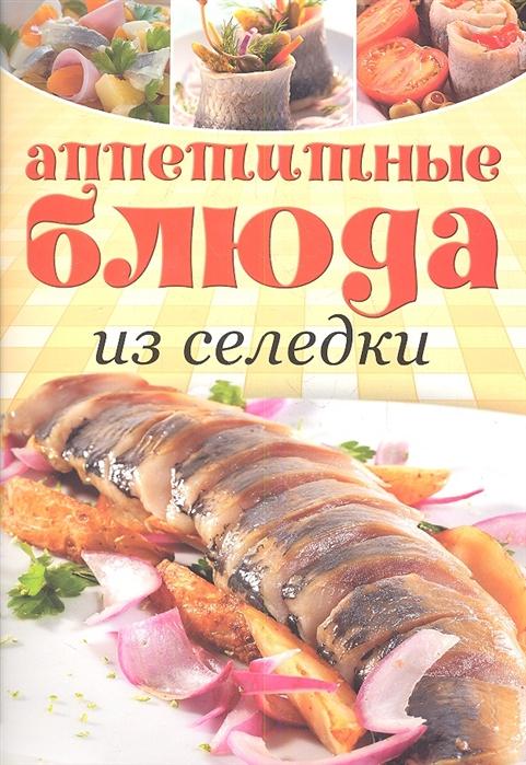 Зуевская Е. (ред.) Аппетитные блюда из селедки