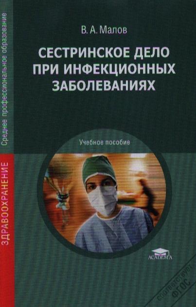 Сестринское дело при инфекционных заболеваниях Учебное пособие