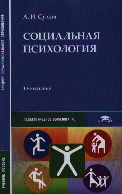 Сухов А. Социальная психология Учебное пособие 10-е издание стереотипное цены