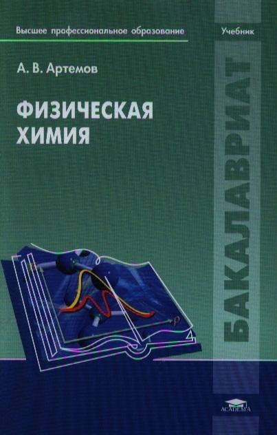 Артемов А. Физическая химия Учебник а п беляев физическая и коллоидная химия учебник