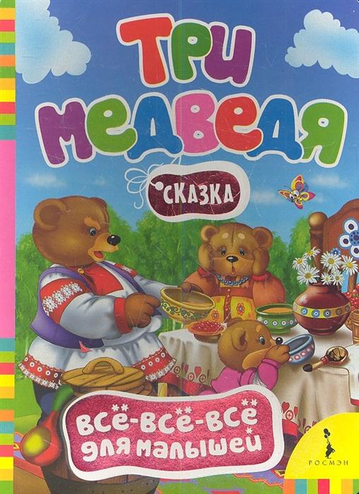 Толстой Л. Три медведя Сказка толстой л три медведя
