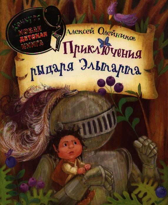 Олейников А. Приключения рыцаря Эльтарта Сказка