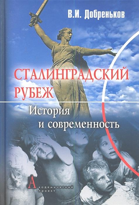 Добреньков В. Сталинградский рубеж история и современность