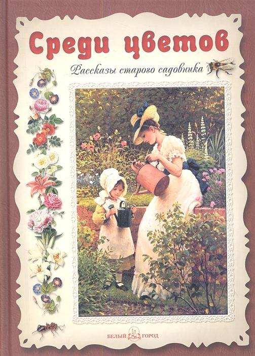Среди цветов Рассказы старого садовника