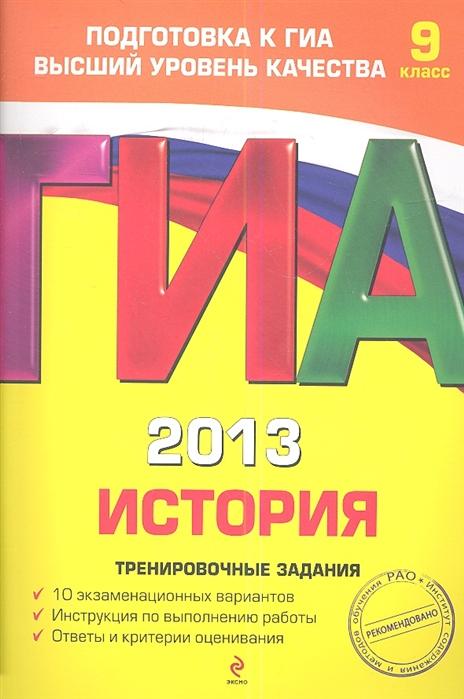 Пономарев М., Клоков В. ГИА 2013 История Тренировочные задания 9 класс