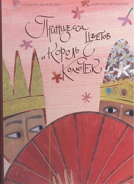 Беневелли А. Принцесса Цветов и Король Колючек альберто беневелли лягушонок утенок и луна