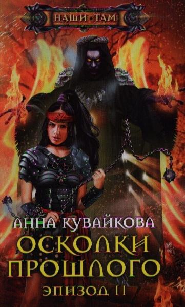 Кувайкова А. Осколки прошлого Эпизод II Роман