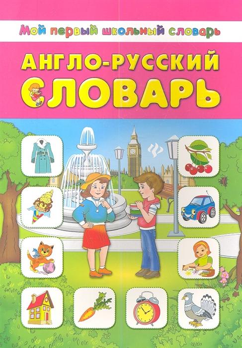 Зиновьева Л. (сост.) Англо-русский словарь цены