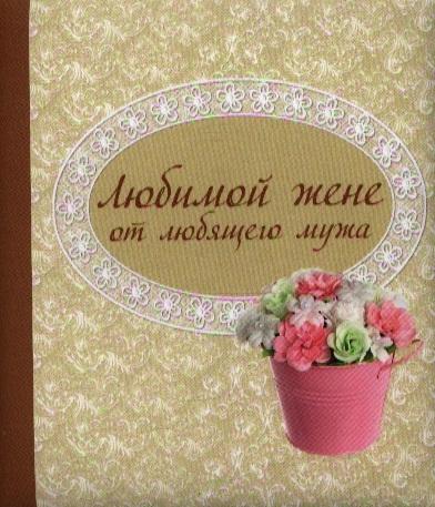 Матушевская Н. (авт.-сост.) Любимой жене цена в Москве и Питере