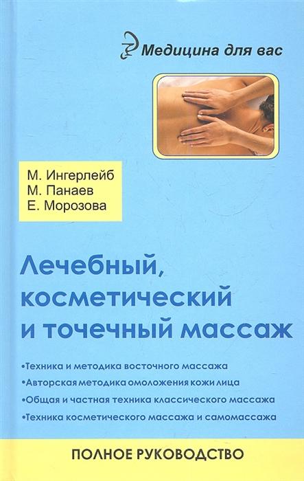 Ингерлейб М., Панаев М., Морозова Е. Лечебный косметический и точечный массаж Полное руководство Издание второе