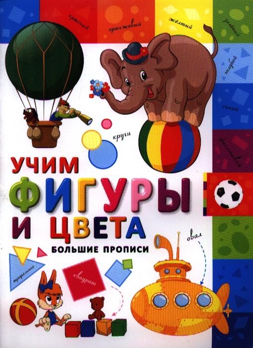 Большие прописи Учим фигуры и цвета большие прописи учим буквы