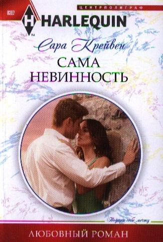 Крейвен С. Сама невинность Роман крейвен сара цена мести роман