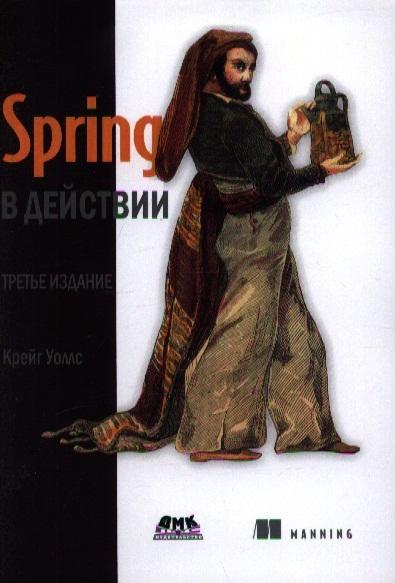 Уоллс К. Spring в действии цена
