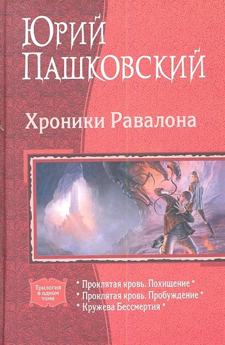 Пашковский Ю. Хроники Равалона
