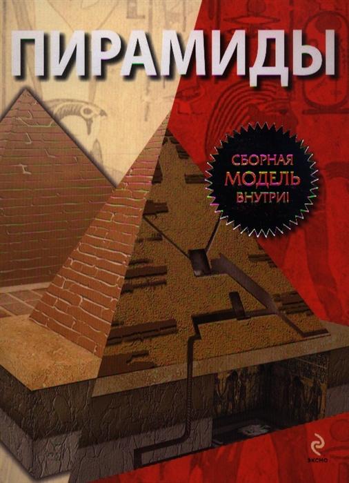 Купить Пирамиды, Эксмо, Общественные науки