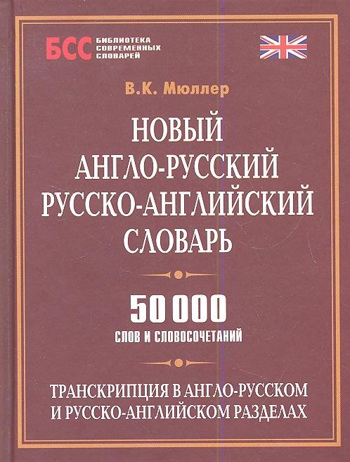 Новый англо-русский русско-английский словарь 50000 слов