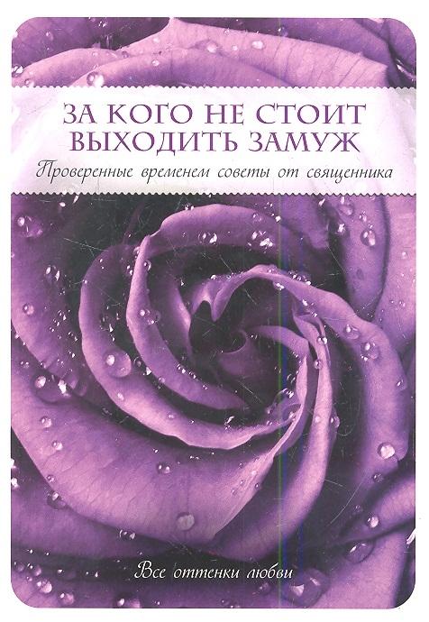 Коннор П. За кого не стоит выходить замуж Проверенные временем советы от священника отсутствует советское домоводство и кулинария советы проверенные временем
