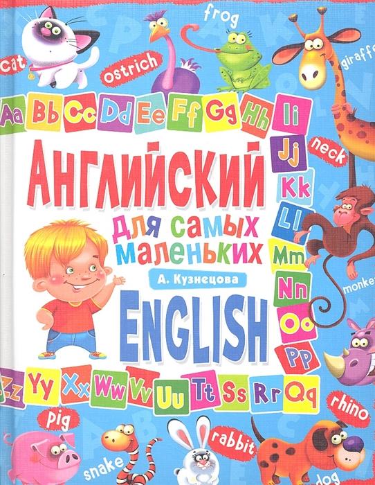 Английский для самых маленьких