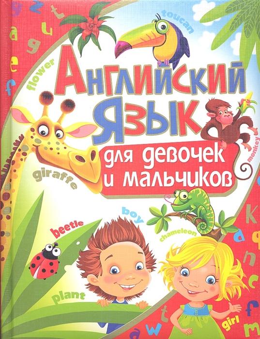 Английский язык для девочек и мальчиков