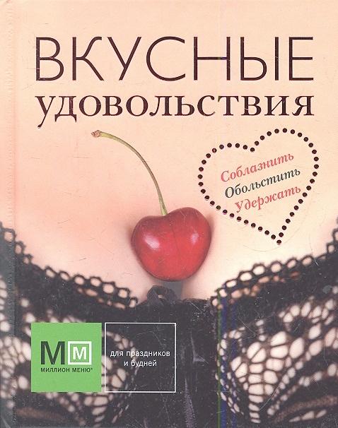 цена на Устьянцева И. (ред.) Вкусные удовольствия