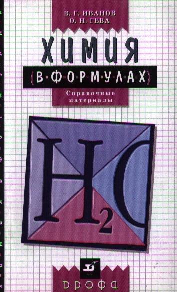 Иванов В., Гева О. Химия в формулах 8-11 классы Справочные материалы