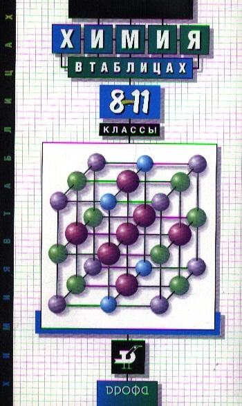 Насонова А. Химия в таблицах 8-11 классы цена