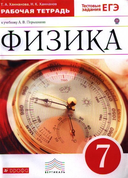 Ханнанова Т., Ханнанов Н. Физика 7 класс Рабочая тетрадь к учебнику А В Перышкина
